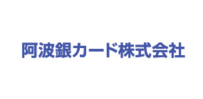 阿波銀カード株式会社