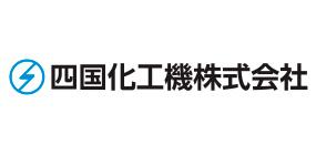 四国化工機株式会社
