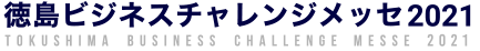 徳島ビジネスチャレンジメッセ