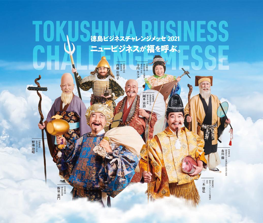 徳島ビジネスチャレンジメッセ2021